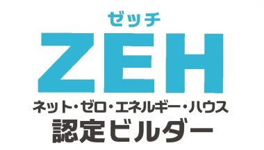 2016/06/11 09:10/ZEH(ネット・ゼロ・エネルギー・ハウス支援事業)