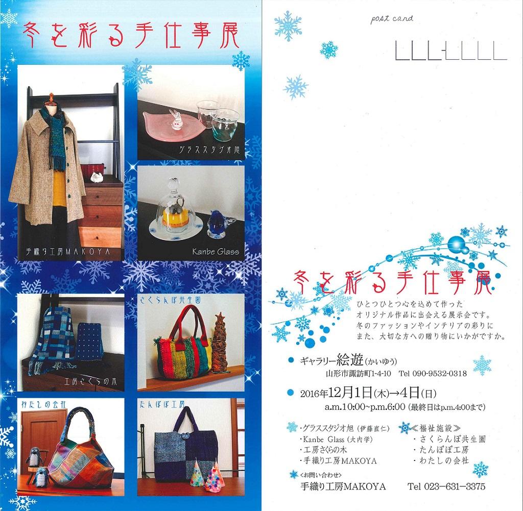 """""""冬を彩る手仕事展""""開催中です〜!:画像"""