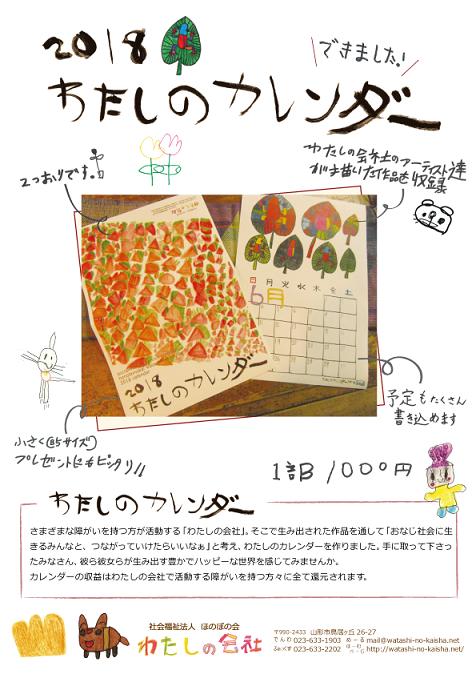 """「""""わたしのカレンダー2018""""取扱店さんのご紹介です!」の画像"""