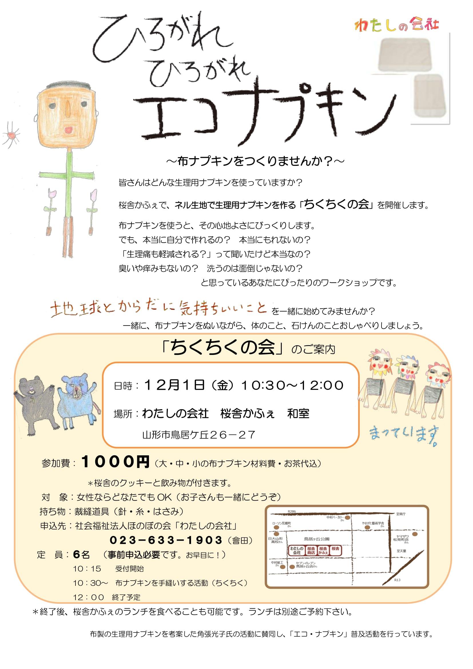 12月1日(金)10:30〜 『ちくちくの会』はじめます!:画像
