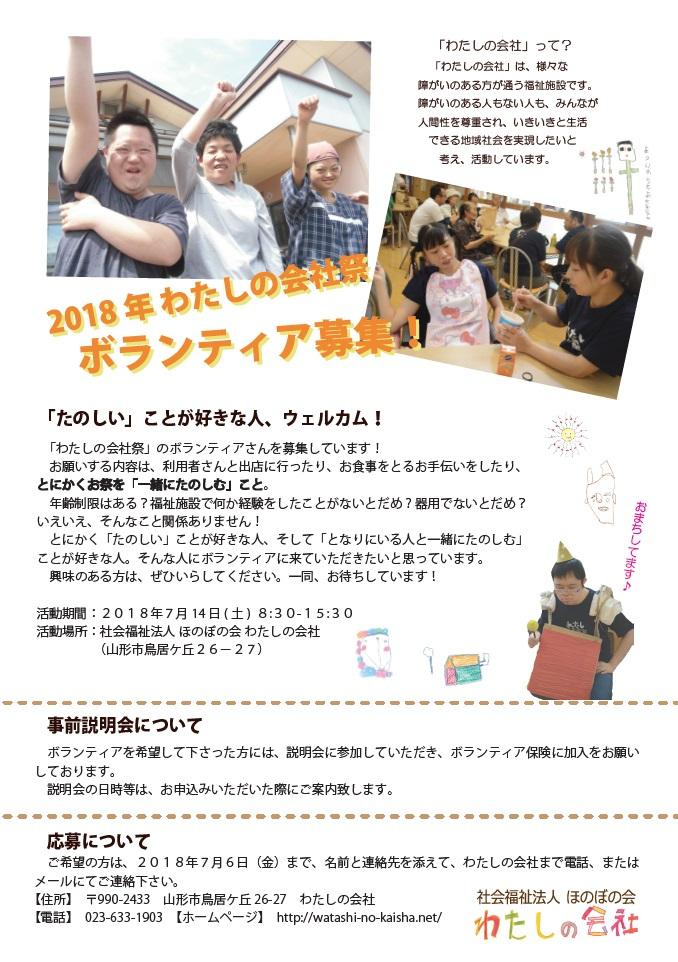 「わたしの会社祭」のボランティアさんを募集しています!:画像