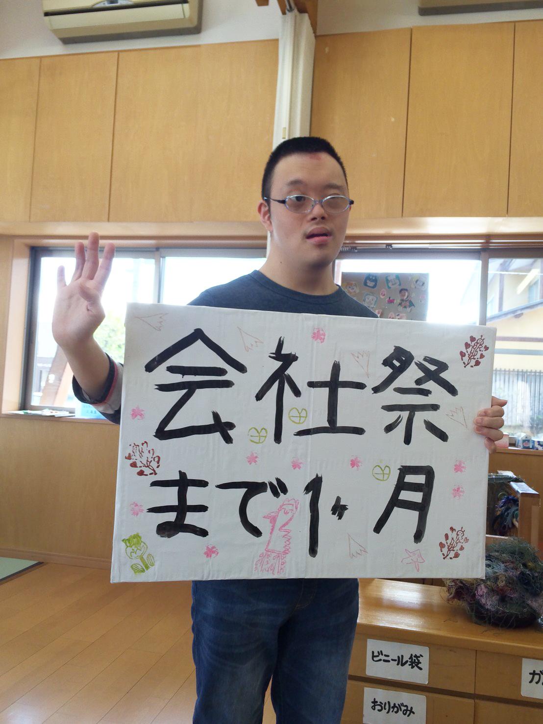 【会社祭まであと30日!】:画像