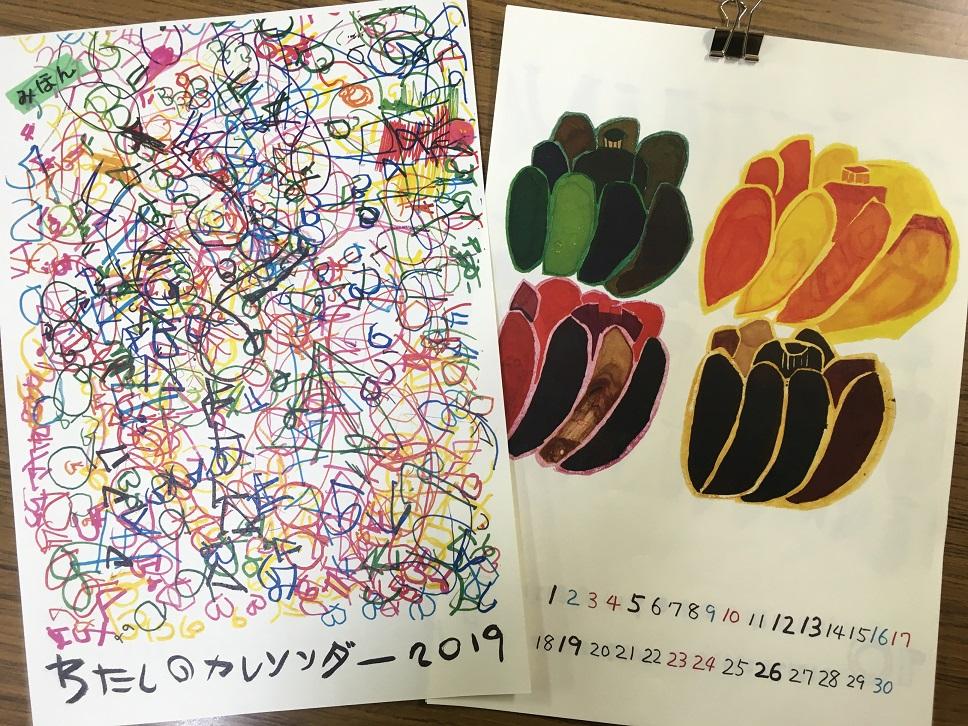 """""""わたしのカレンダー2019""""できました!&取扱店さんのご紹介です!:画像"""