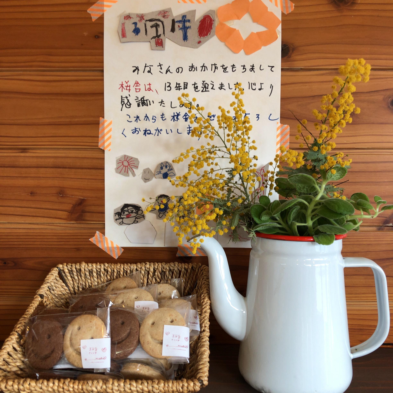 おかげさまで桜舎13周年をむかえました!:画像