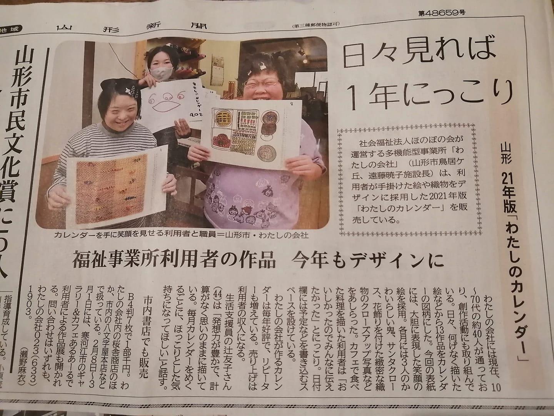 山形新聞に掲載していただきました!:画像