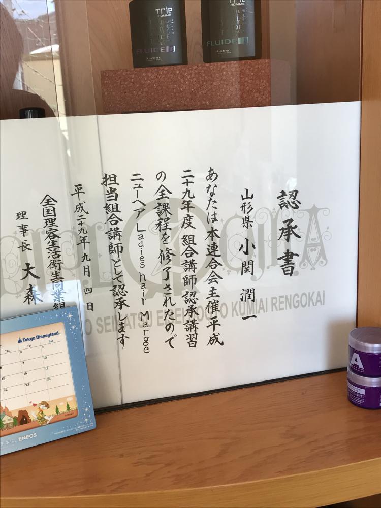 2018/02/20 14:18 2月も後半 南陽市 赤湯 理容 ヘアカット 女性お..