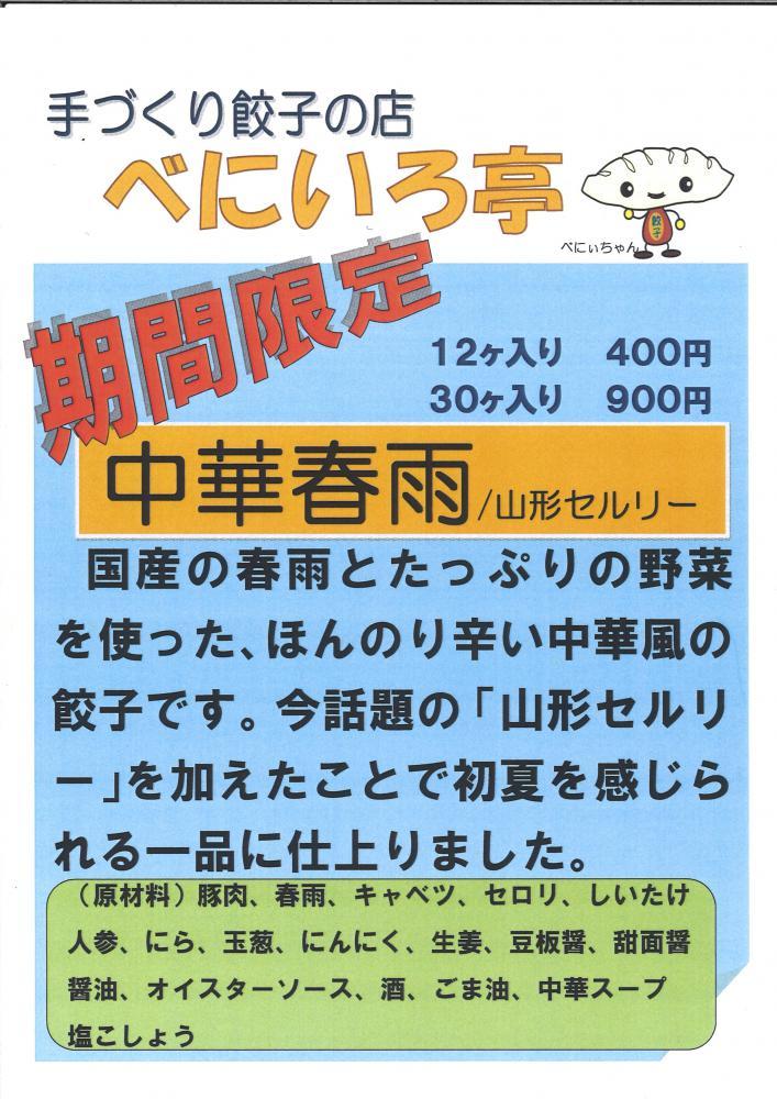 6月、7月限定餃子「中華春雨餃子/山形セルリー」6月1日 まもなく発売開始です。:画像