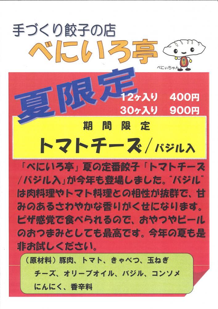 夏限定餃子 「トマトチーズ/バジル入り」 発売開始!!:画像
