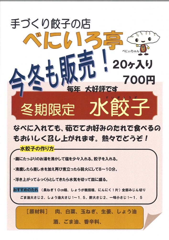 「べにいろ亭」から  冬季限定「水餃子」 好評発売中!!:画像