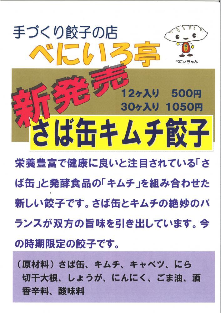 べにいろ亭 期間限定餃子「さば缶キムチ餃子」 発売中!!