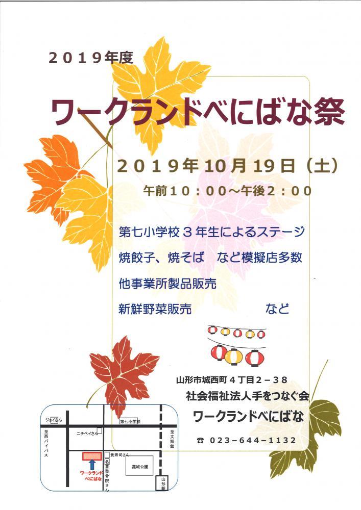 2019年度 ワークランドべにばな祭  開催!!:画像
