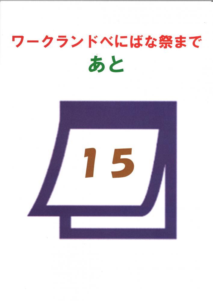「ワークランドべにばな祭」まで あと15日!!