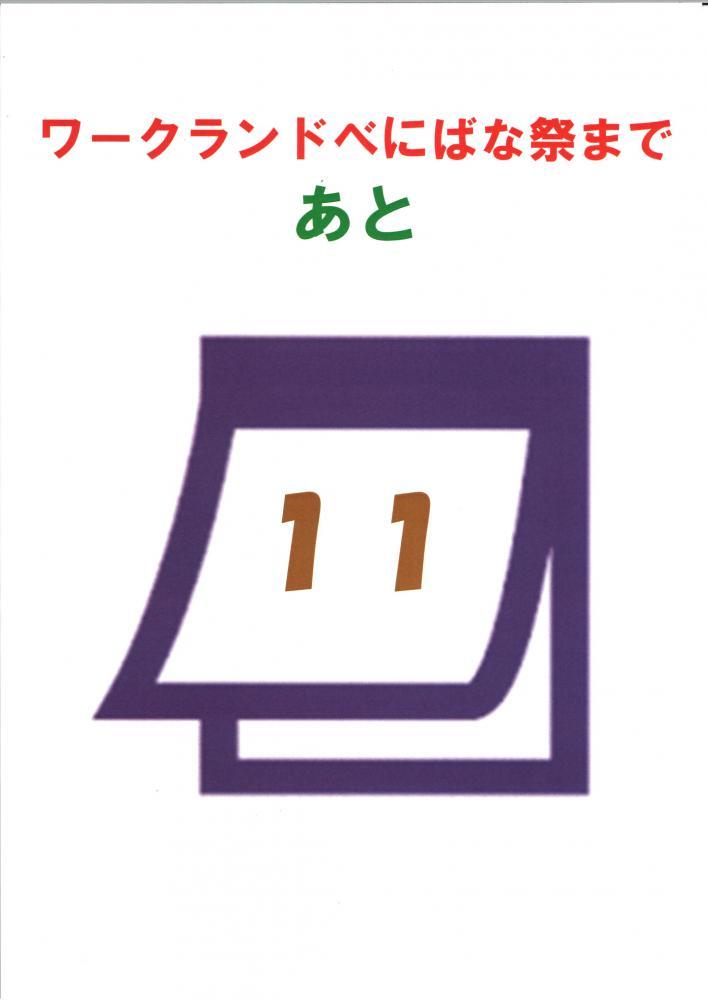 「ワークランドべにばな祭」まで あと11日!!