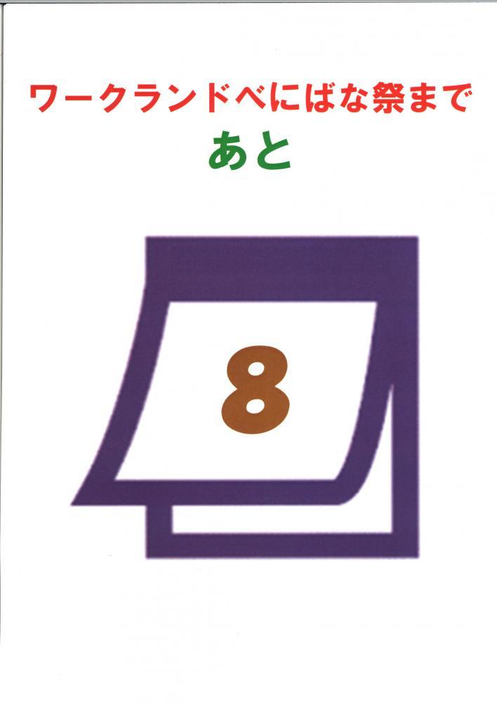 「ワークランドべにばな祭」まで あと8日!!