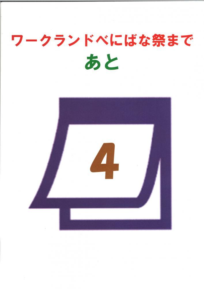 「ワークランドべにばな祭」まで あと4日!!
