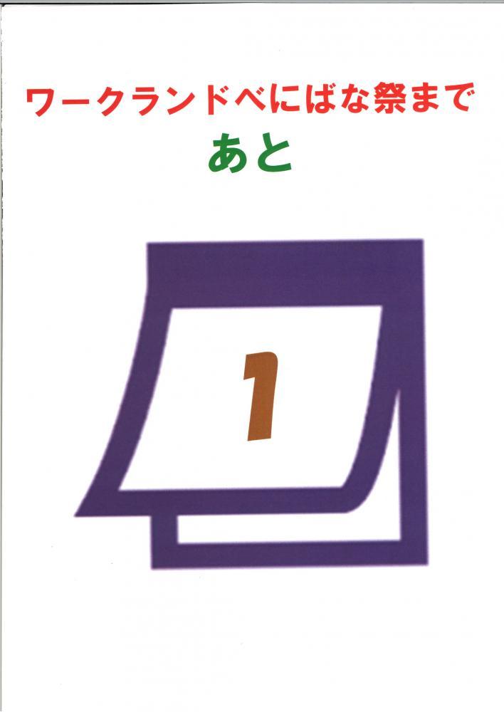 「ワークランドべにばな祭」まで あと1日!!