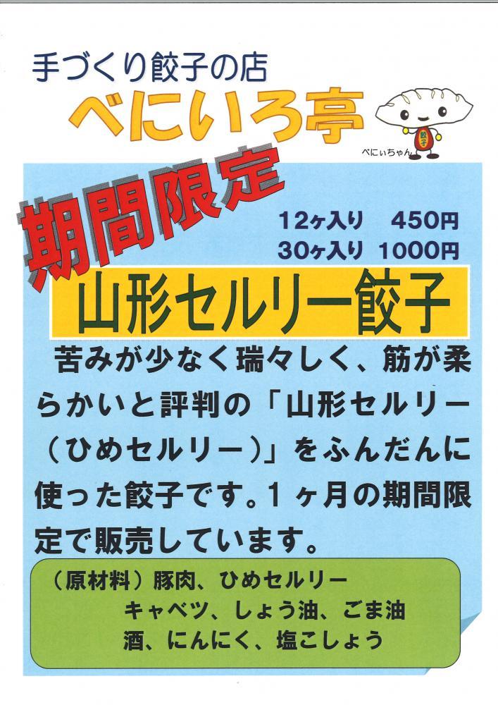 べにいろ亭 期間限定餃子 「山形セルリー餃子」 発売開始!!:画像