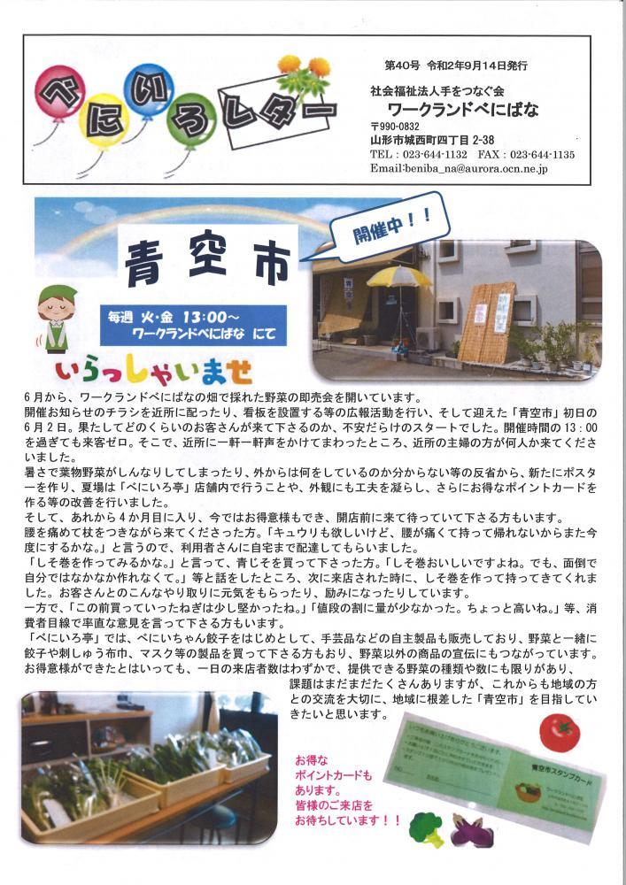 「第40号 べにいろレター」 発行