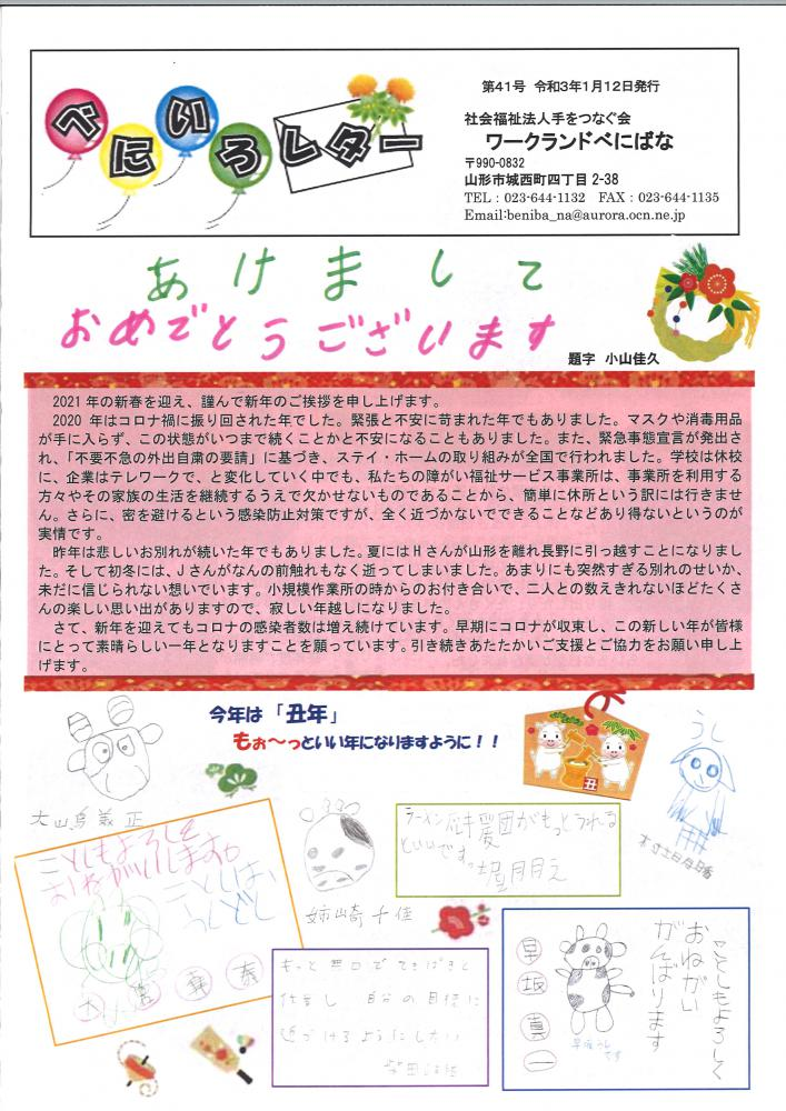 「べにいろレター 第41号」 発行