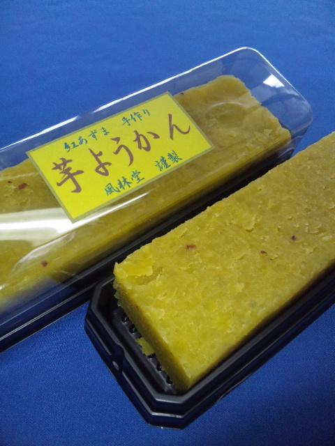 秋の味覚『芋ようかん』:画像