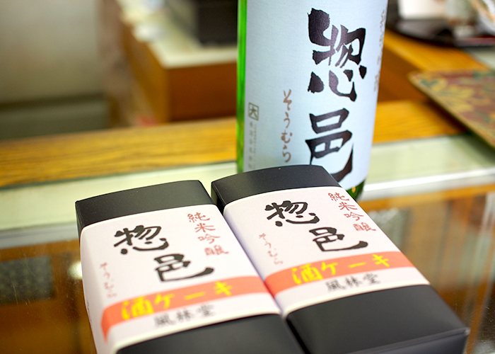 純米吟醸『惣邑』 酒ケーキ:画像