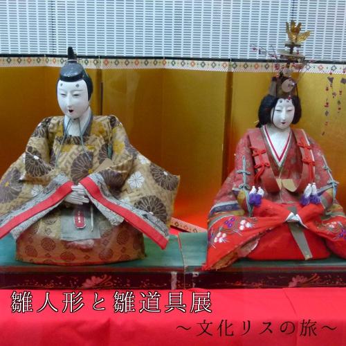 雛人形と雛道具展【南陽市】結城豊太郎記念館:画像