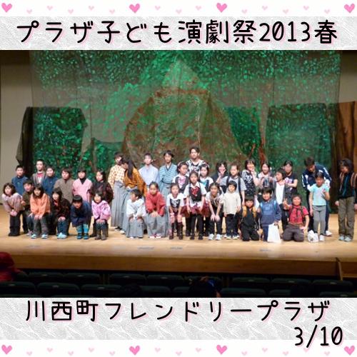 プラザ子ども演劇祭2013春【川西町】川西町フレンドリープラザ:画像