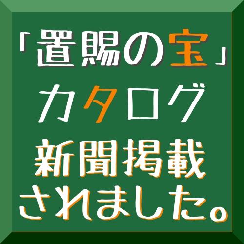 「置賜の宝」カタログが山形新聞・米澤新聞に掲載されました。