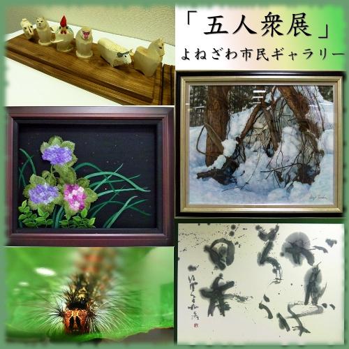 五人衆展【米沢市】よねざわ市民ギャラリー