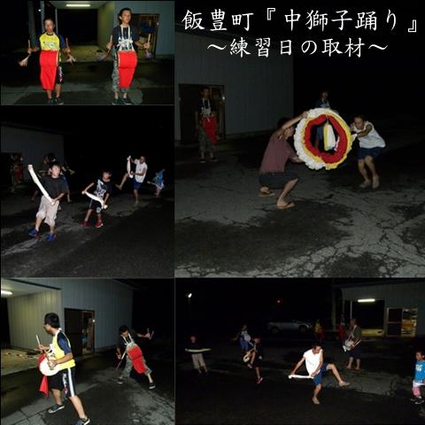 中獅子踊り練習の取材その�【飯豊町】中地区(中公民館):画像