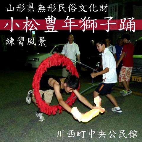 『小松豊年獅子踊』練習の取材【川西町】川西町中央公民館:画像