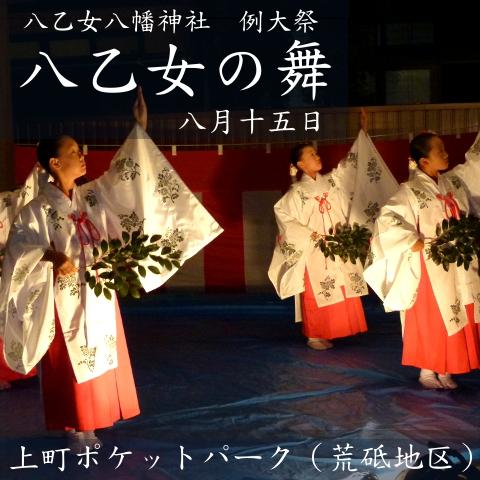 八乙女八幡神社 前夜祭『八乙女の舞』披露【白鷹町】上町ポケットパーク(荒砥地区):画像