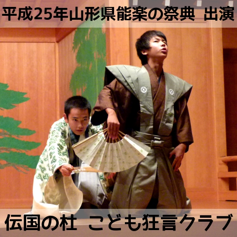 山形県能楽の祭典出演【米沢市】伝国の杜こども狂言クラブ:画像