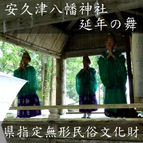 「延年の舞」奉納【高畠町】安久津八幡神社 秋季例大祭:画像