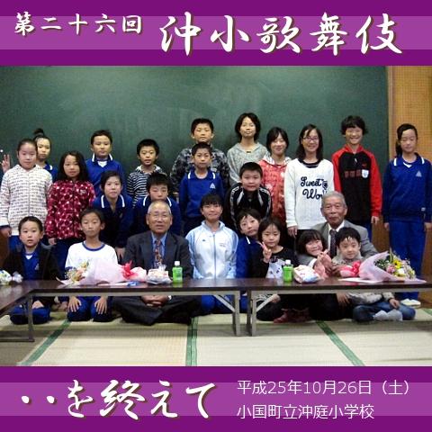 「沖小歌舞伎」最終公演�公演を終えて【小国町】沖庭小学校:画像