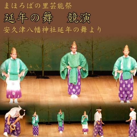 まほろばの里芸能祭「延年の舞 競演」【高畠町】高畠町文化ホール「まほら」:画像