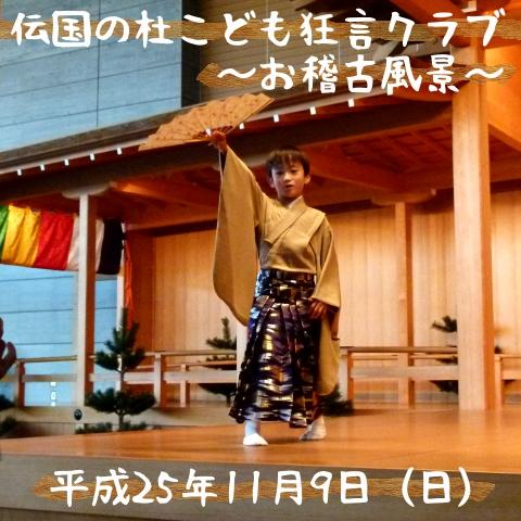 こども狂言クラブお稽古の取材【米沢市】伝国の杜:画像