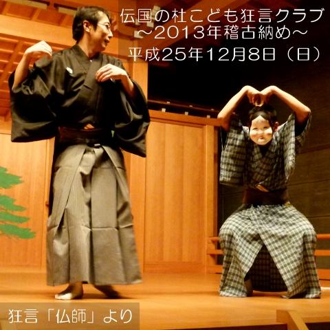 こども狂言クラブ稽古納め【米沢市】平成25年12月8日(日):画像