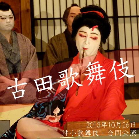 【小国町】古田歌舞伎のご紹介【無形文化財】:画像