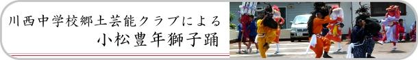 「小松豊年獅子踊」を終えてインタビュー:画像