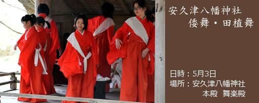 安久津八幡神社の倭舞をご紹介します。【高畠町】:画像