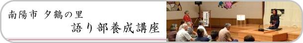 夕鶴の里「語り部養成講座」インタビュー編【南陽市】:画像
