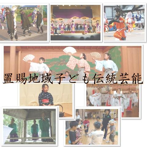 ■「置賜地域子ども伝統芸能」WEBページを公開しました。