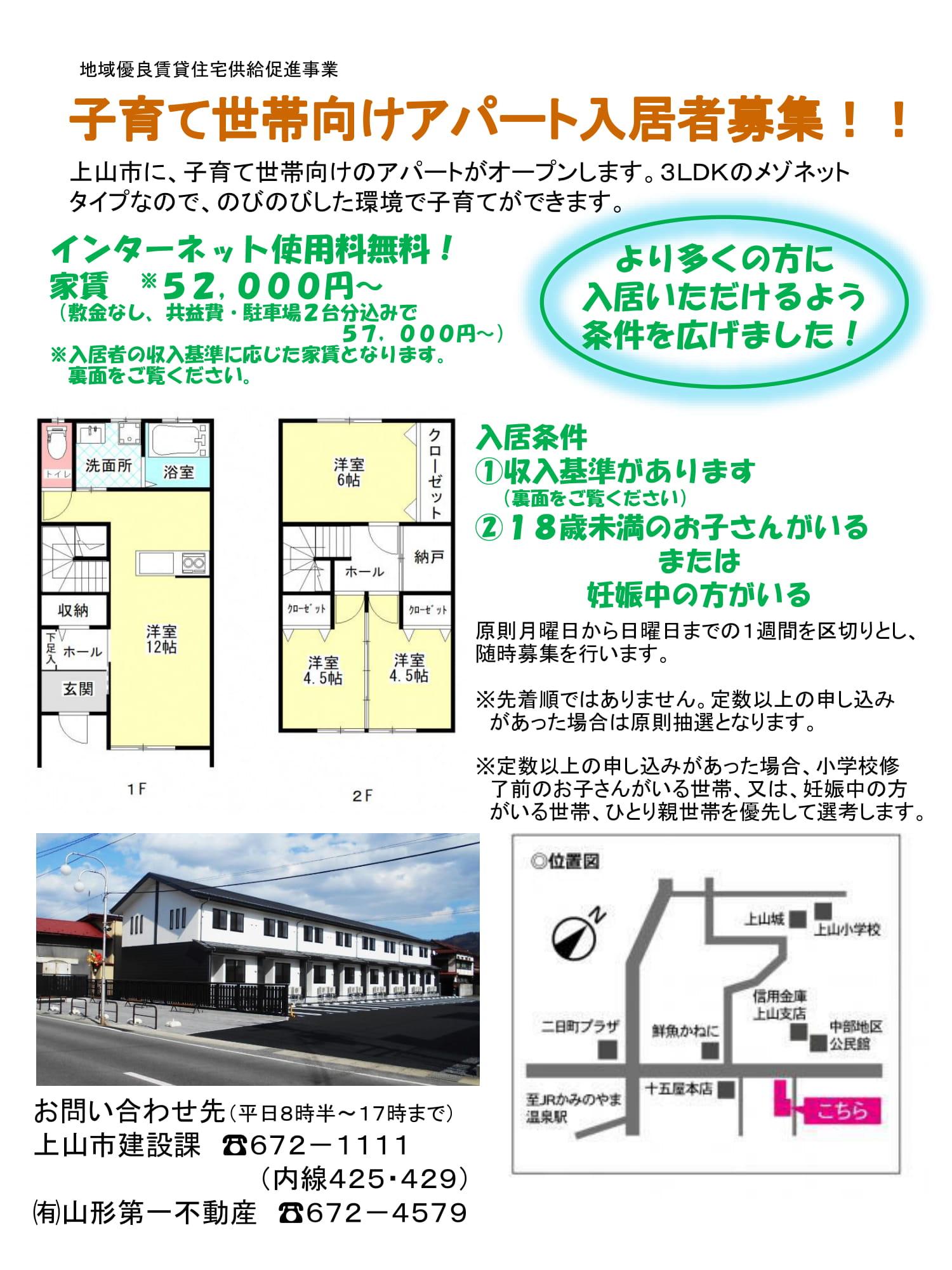 ☆入居条件を拡充☆子育て世帯向けアパート かみのやまテラス:画像