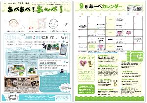 2016/08/24 09:31/あべあべ!あ〜べ!2016年9月号カレンダー