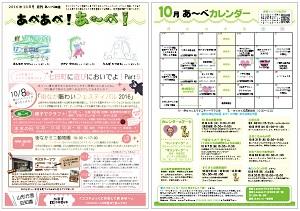 2016/09/28 09:35/あべあべ!あ〜べ!2016年10月号カレンダー
