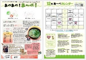 2016/11/30 14:30/あべあべ!あ〜べ!2016年12月号カレンダー
