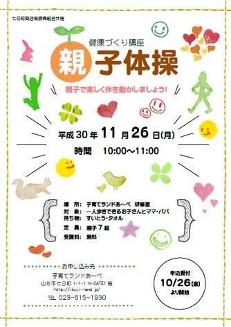 親子体操【七日町商店街振興組合共催】:画像