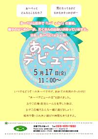 5/17(金) あ〜べデビュー:画像
