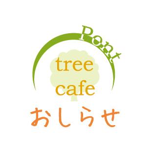 【ポンツリーカフェ】お休みのお知らせ5/11〜5/17:画像